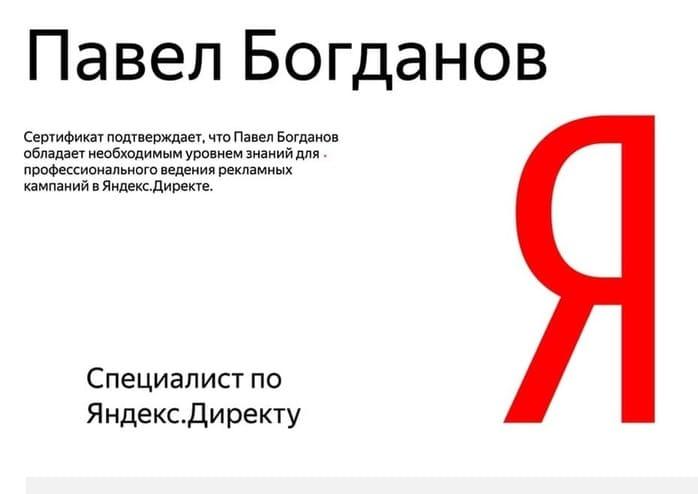 Сертификат Яндекс Direct