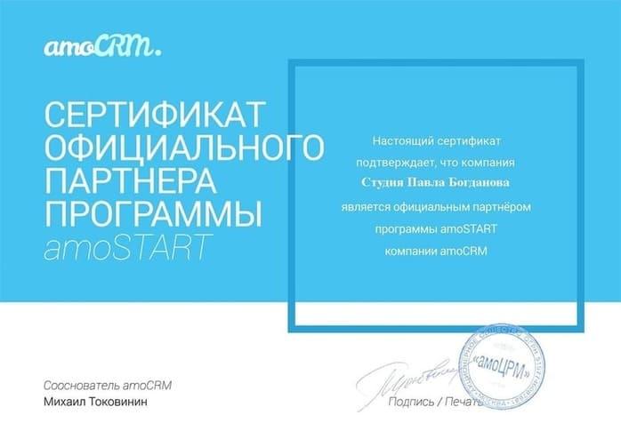 Сертификат AMO CRM