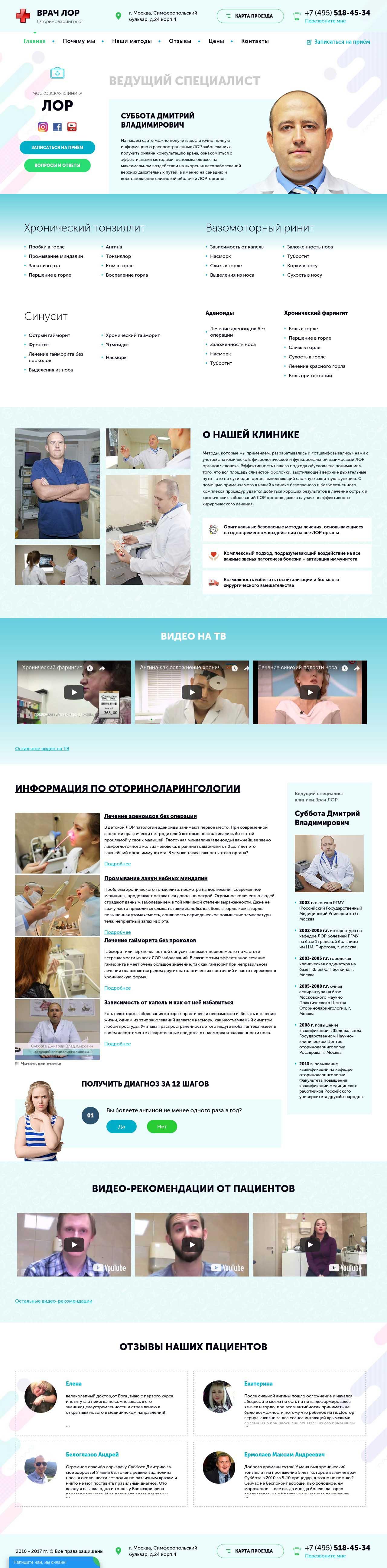 Сайт врача ЛОРа