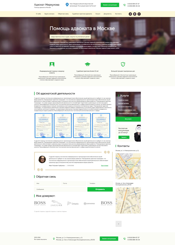 создание адвокатского сайта