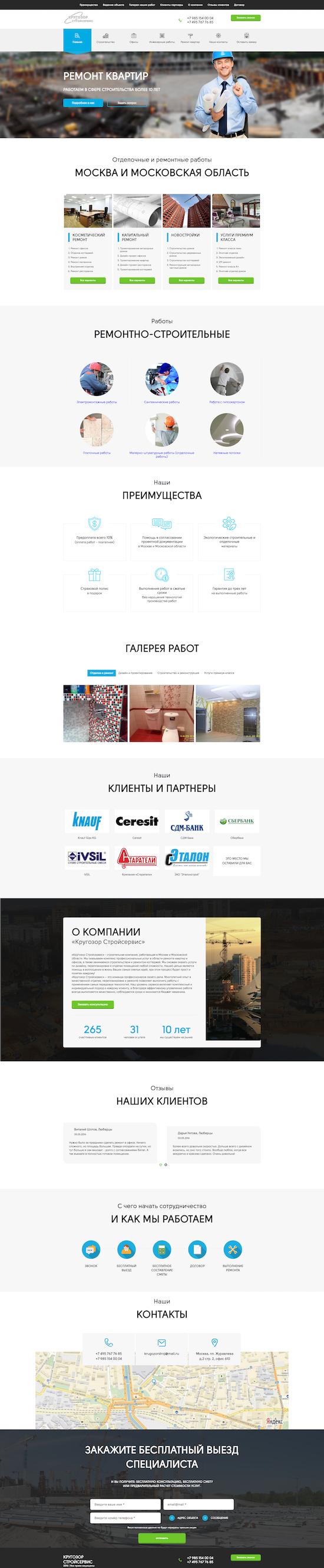 создание строительного сайта