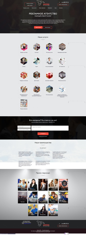 создание сайта BTL-агентства