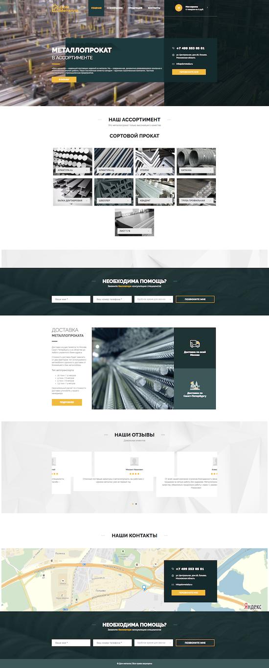 создание сайта о металле