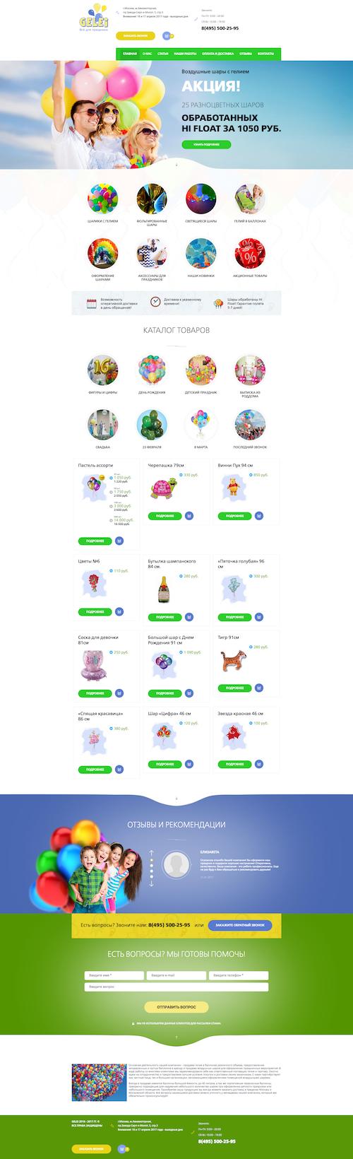 создание сайта о шарах