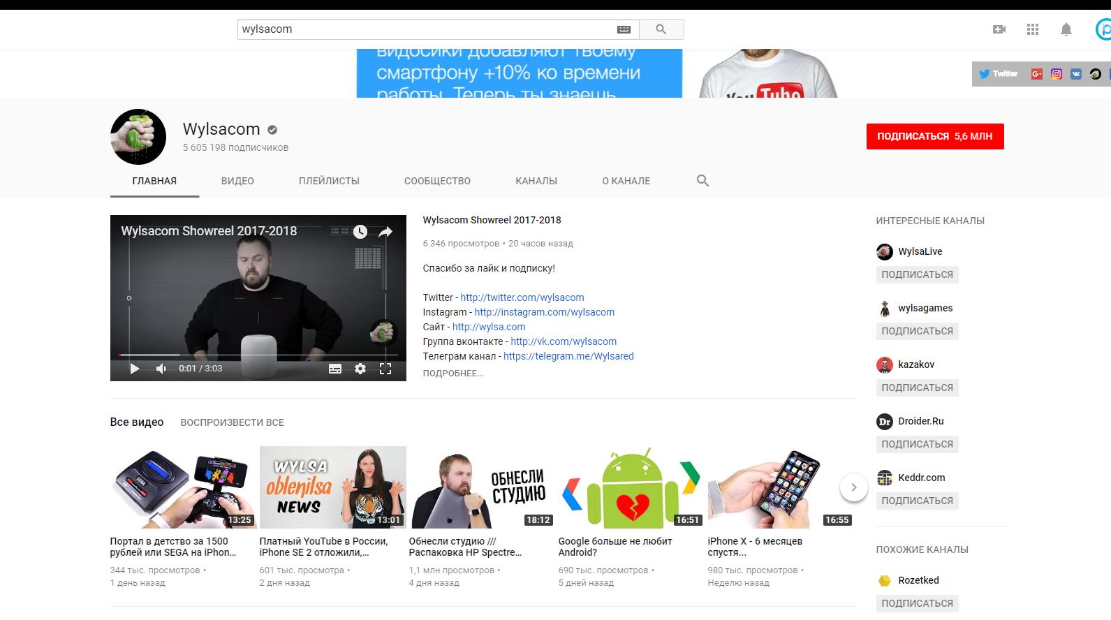 скриншот канала