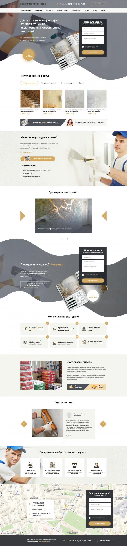 декоративная штукатурка - сайт